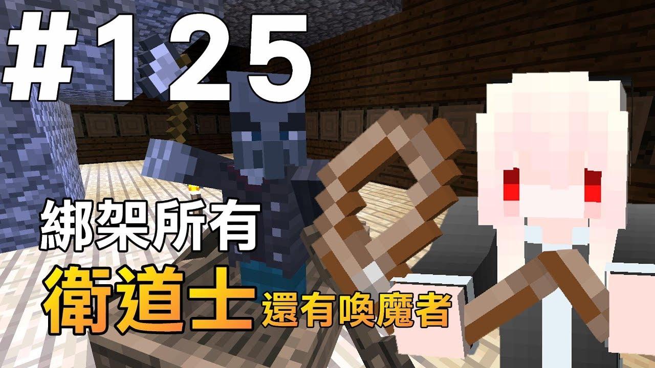 【Minecraft】紅月的生存日記 #125 綁架所有衛道士和喚魔者 - YouTube