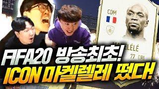 [FIFA 20] 한국최초 아이콘 마켈렐레 뽑았다!! 폭풍현질 [피파20 ICON MAKELELE]