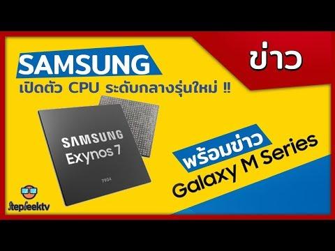 Samsung Galaxy M20 อาจมาพร้อม Exynos 7904 รุ่นใหม่ ตลาดกลางต้องระอุ ? - วันที่ 25 Jan 2019
