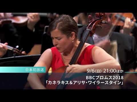 BBCプロムス2018「カネラキス&アリサ・ワイラースタイン」 - YouTube