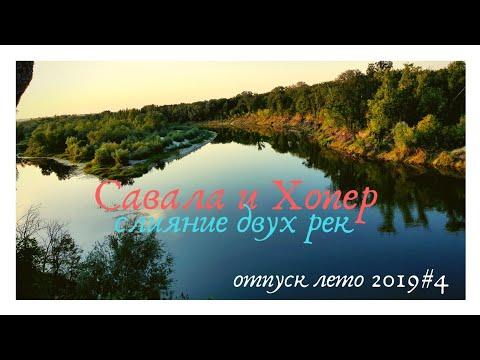 Влог. Слияние двух рек Савала и Хопер. Отпуск лето 2019 выпуск №4.