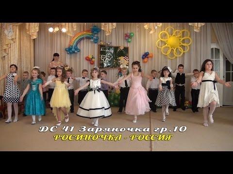 Росиночка Россия ДС41