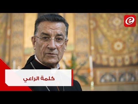 الراعي أعلن عن الميثاق التربوي الوطني: هدفه المحافظة على هوية لبنان الحضارية