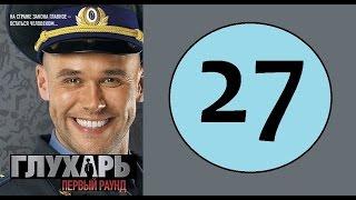 Глухарь 27 серия (1 сезон) (Русский сериал, 2008 год)