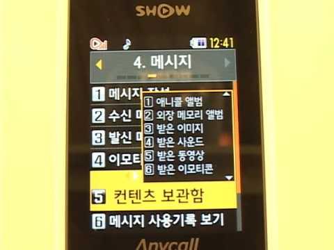 SPH-W3600 전체 메뉴