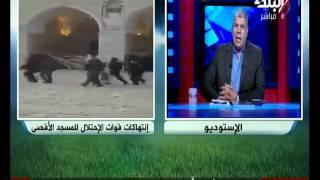 جبريل الرجوب : زيارة منتخب مصر الي فلسطين ليس نوع من انواع التطبيع .| صدي البلد