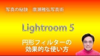 Lightroomツールの解説 円形フィルターの効果的な使い方 thumbnail