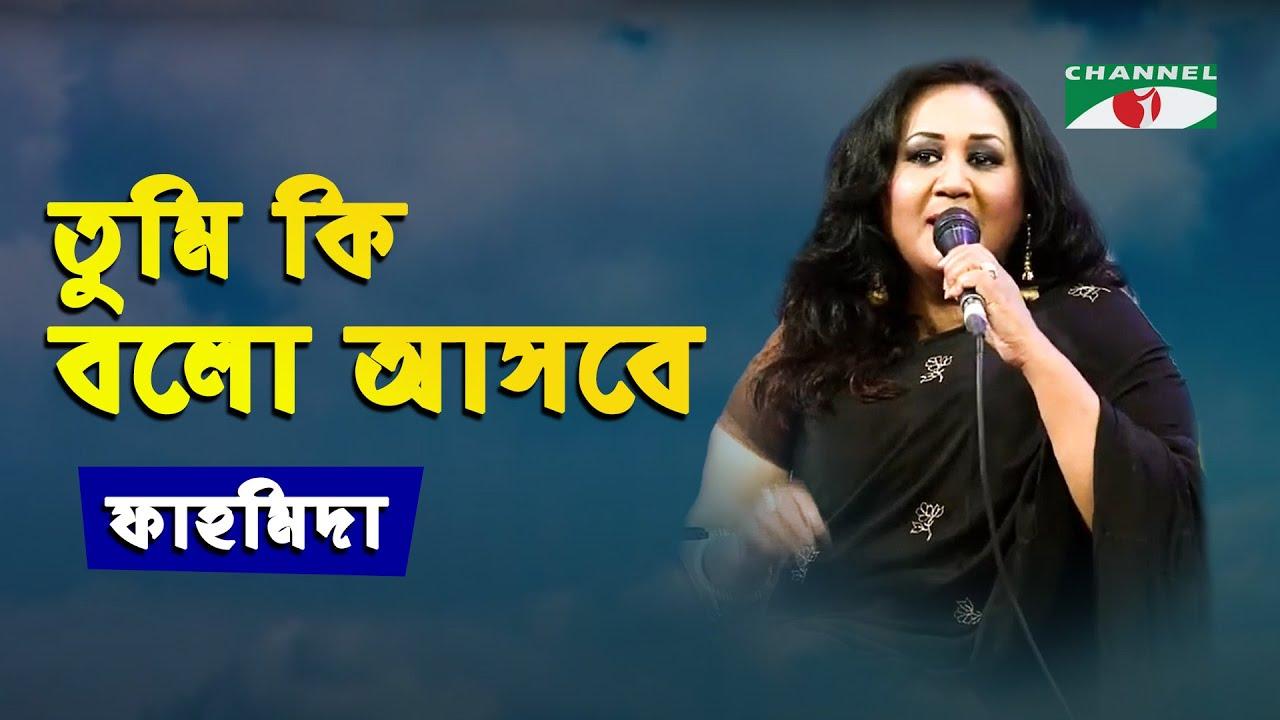 Tumi Ki Bolo Ashbe | Fahmida Nabi | Adhunik Song | Bangla Song | Channel i | IAV