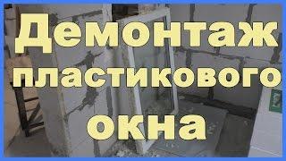 видео Демонтаж окон. Вывоз старых окон