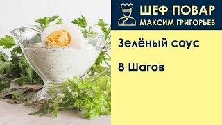 Зелёный соус . Рецепт от шеф повара Максима Григорьева