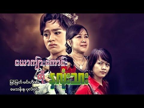 myanmar-movies--youk-kyar-kaung-tot-heart-myint-myat,-may-than-nu,-palal-win