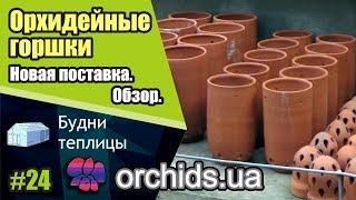 видео Видео интернет магазин горшков