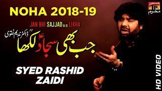 Jab Bhe Sajad Likha || Syed Rashid Zaidi || New Noha 2018 || TP Moharram
