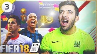 فريقنا الى العالمية ثنائي برتغالي جديد و رويس انقذنا 🔥 #3 فيفا18   FIFA 18 Ultimate Team