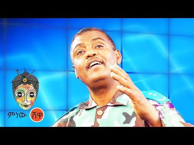 Solomon Demeke (Mekelakeya) ሰለሞን ደመቀ (መከላከያ) - New Ethiopian Music 2021(Official Video)