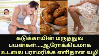 கடுக்காய் பொடி பயன்கள்   இன்று முதல் தினமும் இரவு கடுக்காய் பொடி   Kadukkai Podi Benefits in Tamil