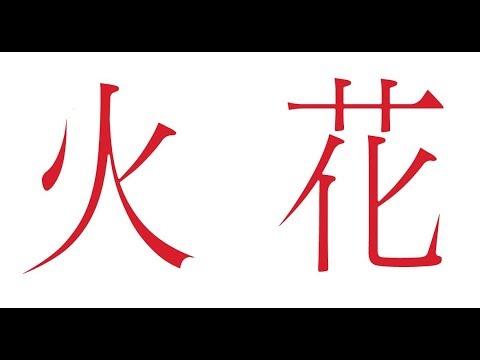 菅田将暉 火花 CM スチル画像。CMを再生できます。