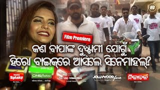 Bapa Tame Bhari Dusta Film Premiere New Odia Movie, Pradyumna Lenka, Baidyanath Das, Sarthak Music
