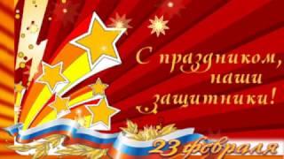 Видео открытка поздравление. День защитника Отечества.23февраля