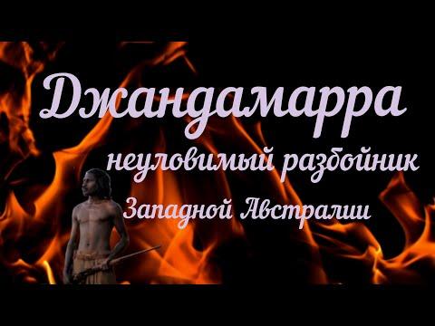 Джандамарра – неуловимый абориген