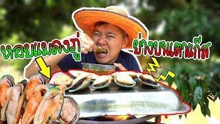 กินย่างหอยแมลงภู่นิวซีแลน-ริมน้ำกลางแจ้งแบบชิวๆ-คำโอ๊ะๆ-joe-channel