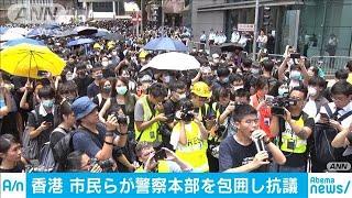 香港学生ら治まらず 釈放など求め警察本部を包囲(19/06/21)
