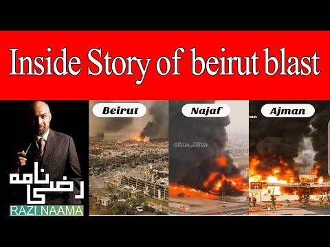 inside story of beirut ? | Razi Naama | Rizwan Razi