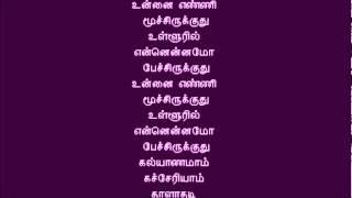 Solai Pushpangale With Lyrics