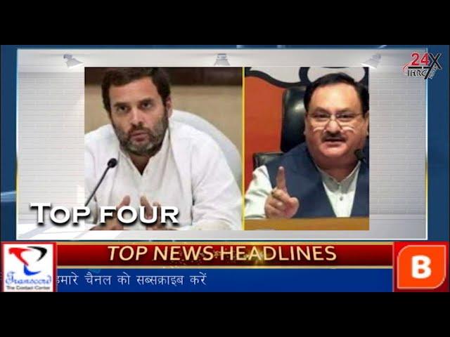 Congress leader taunting BJP president by calling Rahul's 'Ye Nadda Kaun Hai' statement politics