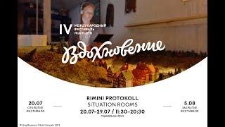 Situation Rooms | Rimini Protokoll | Фестиваль «Вдохновение» | ВДНХ