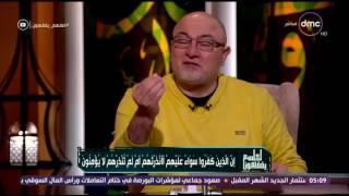 الشيخ خالد الجندي: تابعي الخير قليلون في القرآن