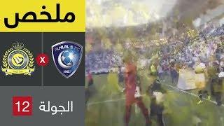 ملخص لقاء الهلال والنصر – دوري الامير محمد بن سلمان