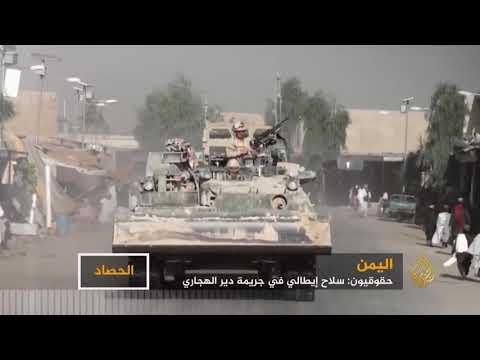 حقوقيون: سلاح إيطالي في جريمة دير الهجاري باليمن  - نشر قبل 12 ساعة