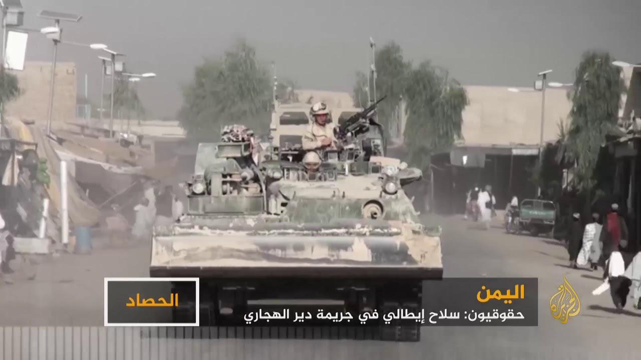 الجزيرة:حقوقيون: سلاح إيطالي في جريمة دير الهجاري باليمن