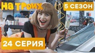 На троих - 5 СЕЗОН - 24 серия | ЮМОР ICTV