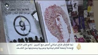 هذه قصتي- نجا الأشقر- مؤسس ناد لأرشفة الأفلام العربية