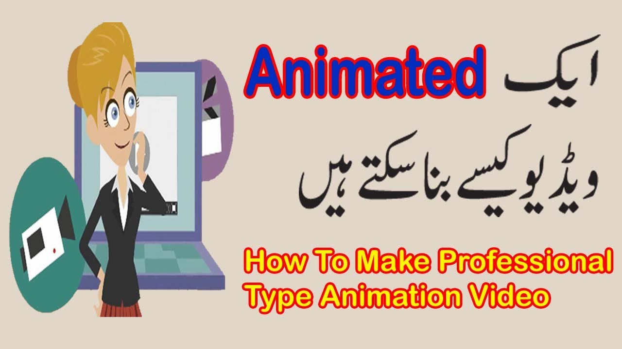 How To Make Professional Type Animation Video 2017 Urdu ...