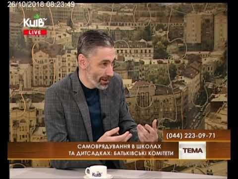 Телеканал Київ: 26.10.18 Громадська приймальня 08.10