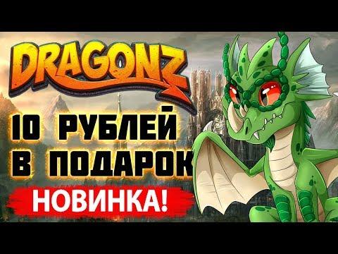 БЫСТРЫЙ заработок играя в игры, Как заработать деньги в интернете на игре DRAGONZ