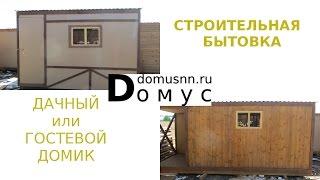 Бытовка-дача, бытовка-дом!(, 2015-05-25T17:44:55.000Z)