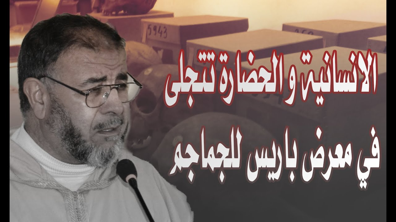 الشيخ عبد الله نهاري الانسانية والعدالة تتجلى في متحف الانسان في فرنسا !!!