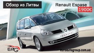 Обзор из Литвы Renault Espace/2006 г./1900 €/2,2 л./дизель/механика.