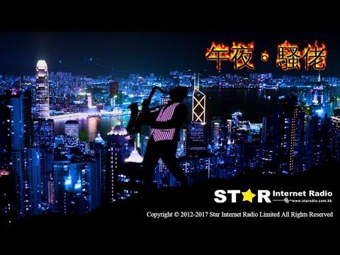 午夜。騷佬 第二百七十三集~國務院港澳辦改組的方式 |  Mp3 Download