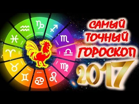 Гороскоп на 2017 год. Подробный гороскоп на 2017 год