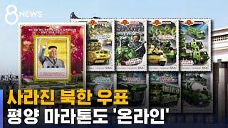갑자기 사라진 북한 우표…평양마라톤도 '온라인' / SBS