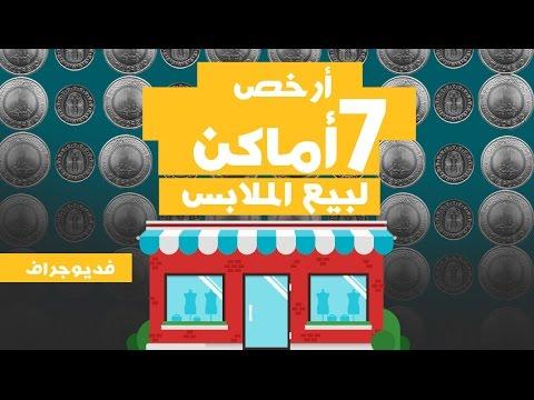 5caaea260 مصر العربية | أرخص 7 أماكن لبيع الملابس - YouTube