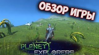 Planet Explorers. Обзор игры. 2016