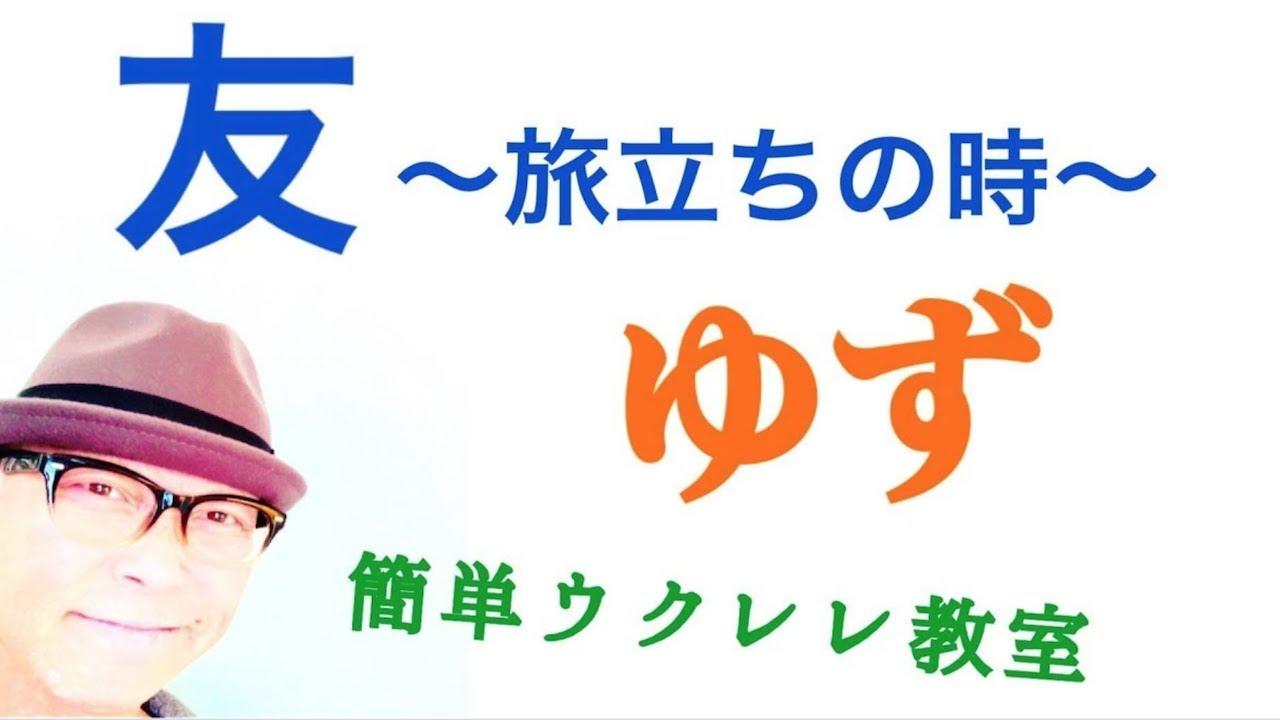 【卒業ソング】友 〜旅立ちの時〜 / ゆず{ウクレレ 超かんたん版 コード&レッスン付}GAZZLELE