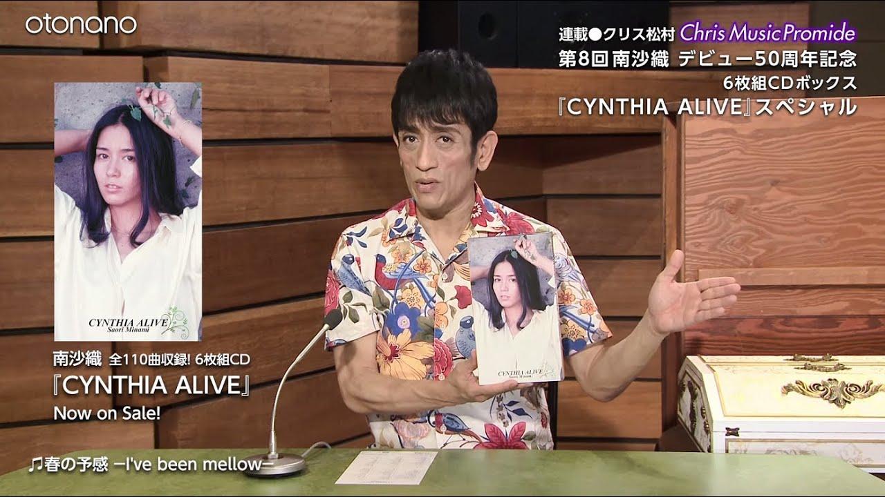 クリス松村otonano連載【クリス ミュージック プロマイド】⑧南沙織『CYNTHIA ALIVE』スペシャル
