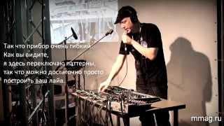 mmag.ru: Roland AIRA - презентация линейки синтезаторов на Musikmesse Russia 2014